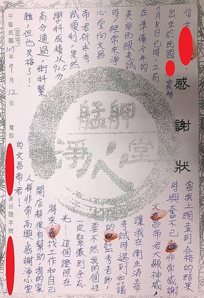 2018.09.14陳×君.JPG