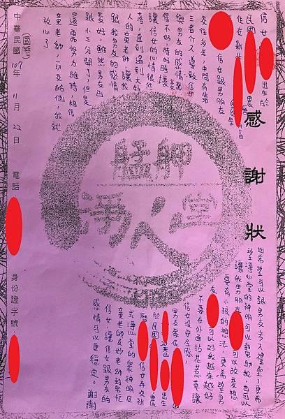 2018.11.22陳×玲.JPG
