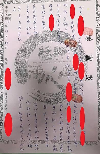 107.12.22林×彤.JPG
