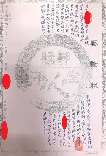 2019.05.11陳×姍.jpg
