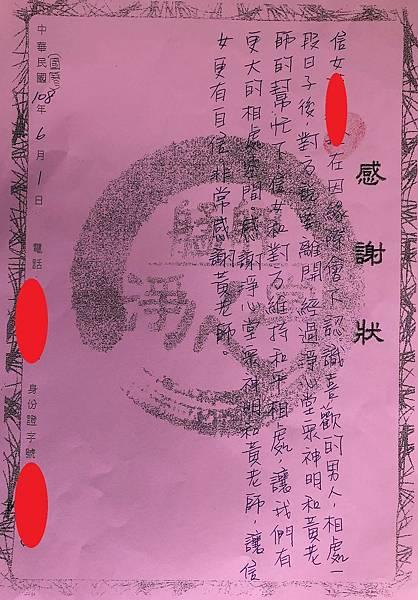 2019.06.01陳×玲.jpg