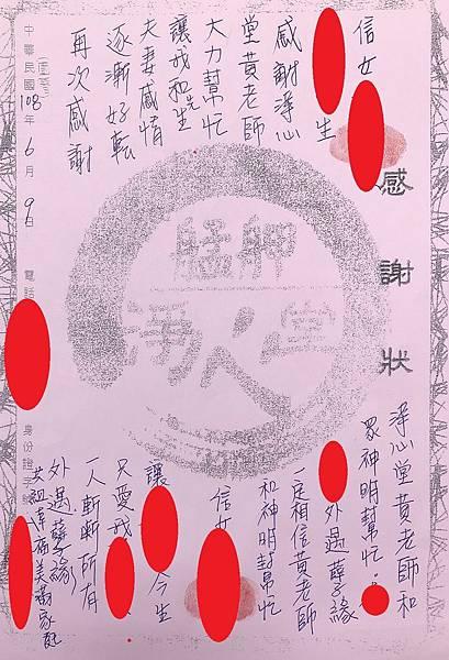 2019.06.09胡××.jpg