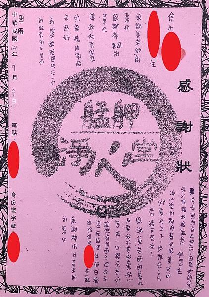 2019.07.09王××.jpg