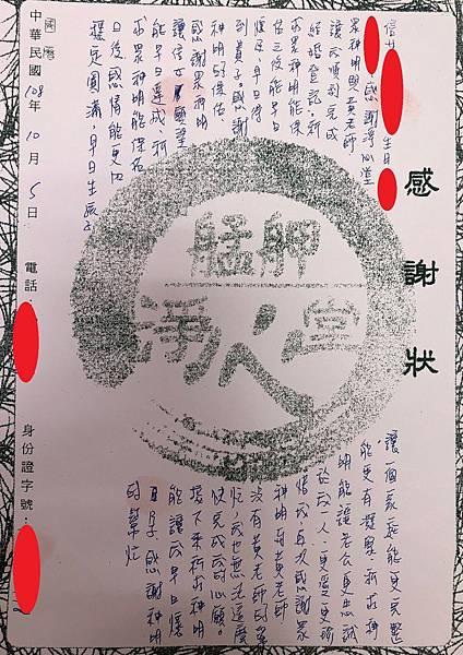 2019.10.05黃××.jpg