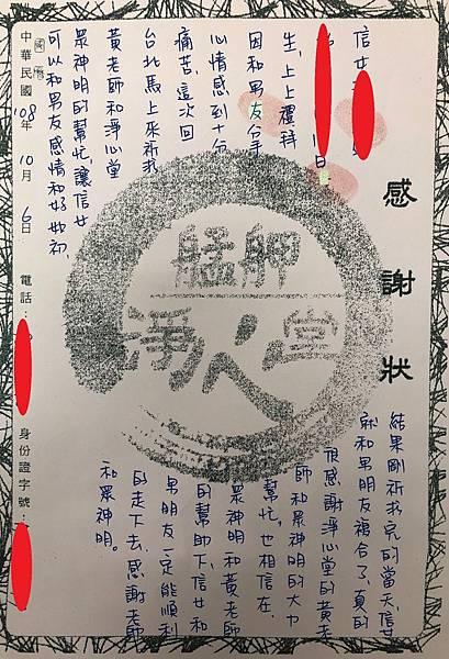 2019.10.06黃××.jpg