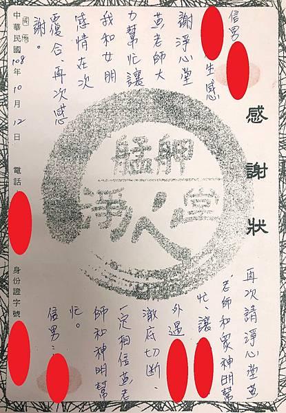 2019.10.12吳××.jpg