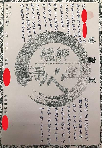 2019.11.11陳××.jpg