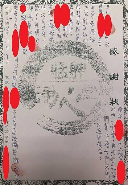 2019.11.19吳××.jpg