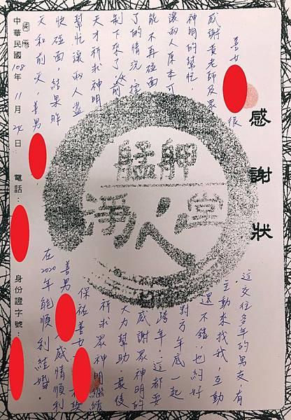 2019.11.24楊××.jpg