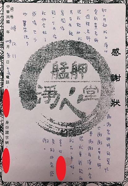 2019.12.11詹××.jpg
