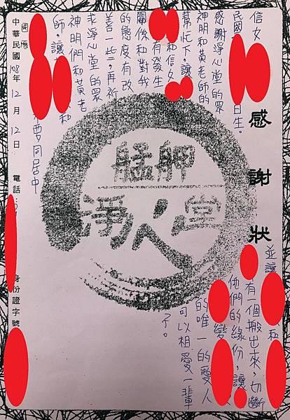 2019.12.12××儒.jpg