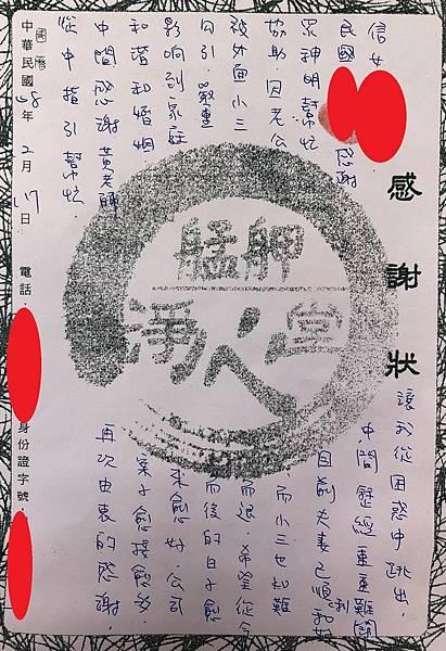 2019.12.17林××.jpg