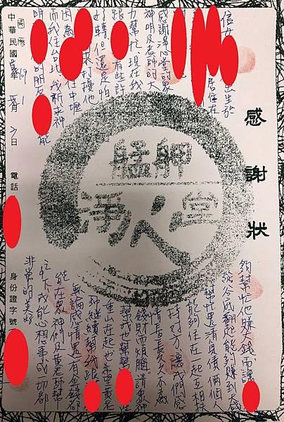 2020.01.03××鈴.jpg