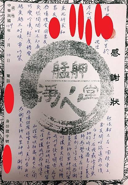 2020.01.10劉××.jpg
