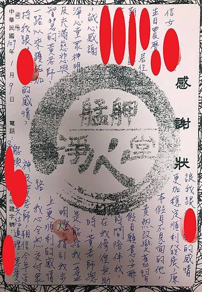 2020.01.09李××.jpg
