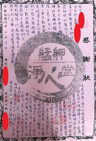 2020.02.18黃xx.jpg