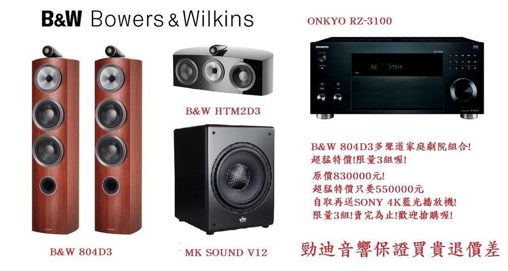 B%26;W 804D3%26;HTM2D3%26;MK V12%26;ONKYO 3100.jpg