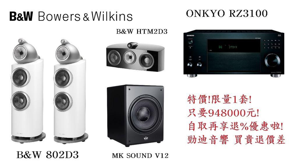 B%26;W 802D3多聲道組合.jpg