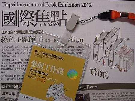 2012國際書展-3