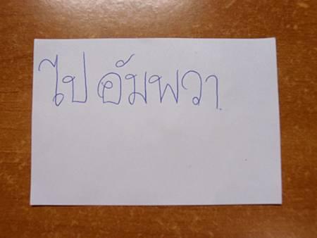 安帕瓦字條