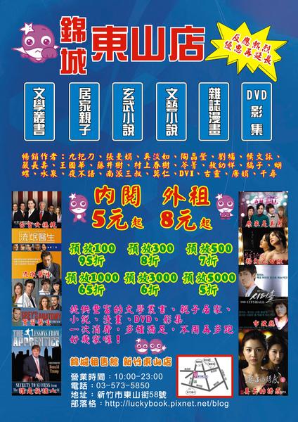 錦城東山店DM1-2.jpg