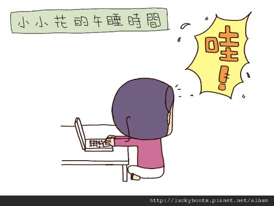 小小花美如畫(疑!?)01