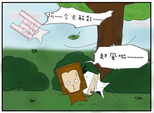 綠地球親衛隊6.jpg