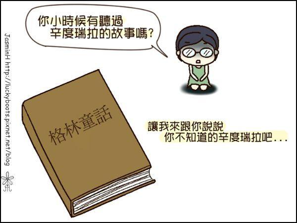 格林童話有兩種01.jpg
