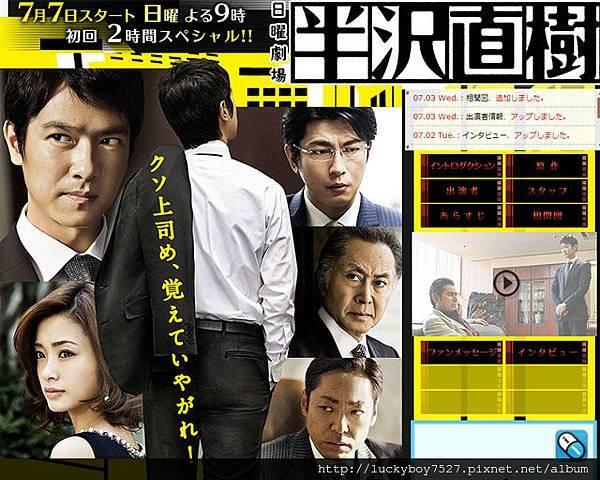 hanzawa-title-1.jpg