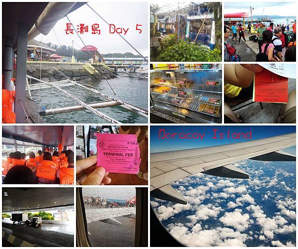 長灘島第五天.jpg