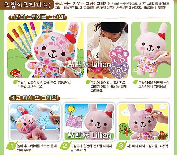 水洗娃娃粉紅兔