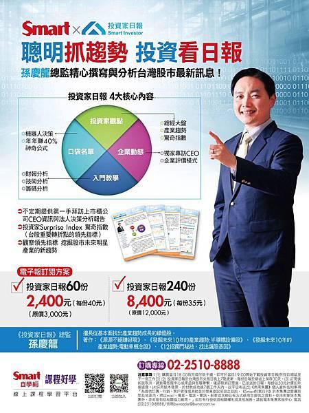 日報a4廣告