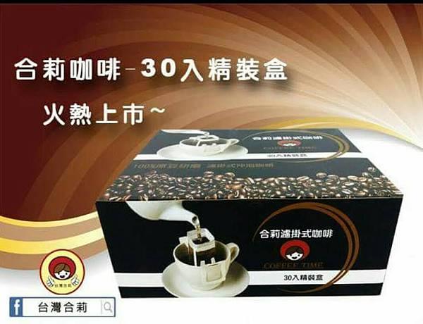 合莉咖啡圖片 5.jpg