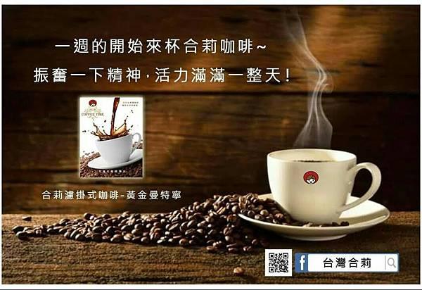 合莉咖啡圖片 13.jpg