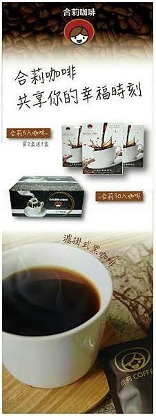 合莉咖啡圖片 14.jpg