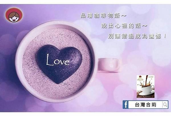 合莉咖啡圖片 10.jpg