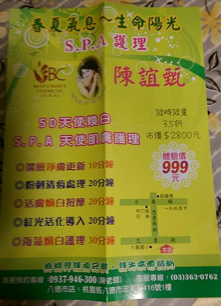 陳誼甄保養1.png