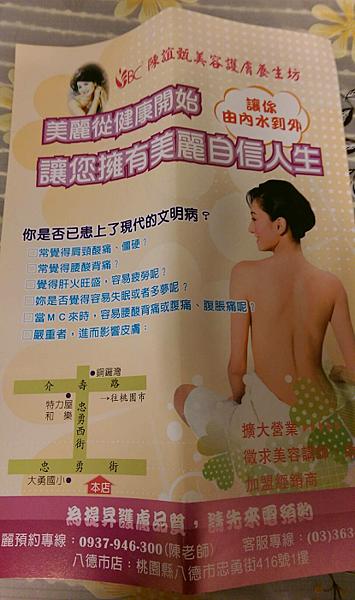 陳誼甄保養2.png