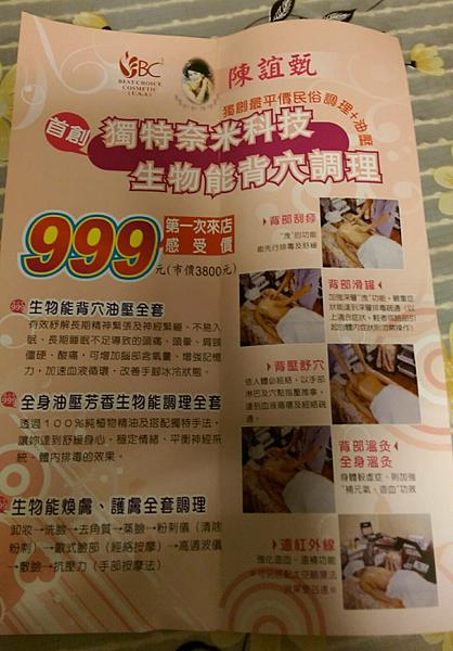 陳誼甄保養3.png