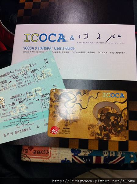 Haruka+ICOCA套票
