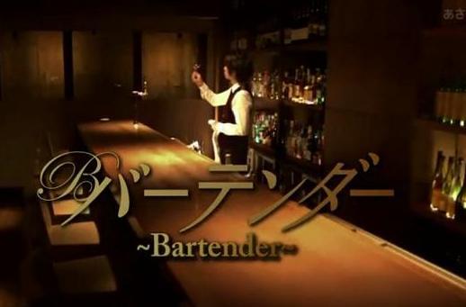 BARTENDER-00.jpg