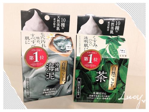 [清潔] 不會讓你失望☺牛乳石鹼 自然派洗顏皂(綠茶沖繩海泥)√洗顏皂推薦