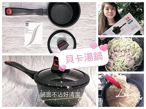 [廚房] BEKA貝卡 黑鑽陶瓷單柄附蓋湯鍋  強力推薦給喜歡烹飪的你