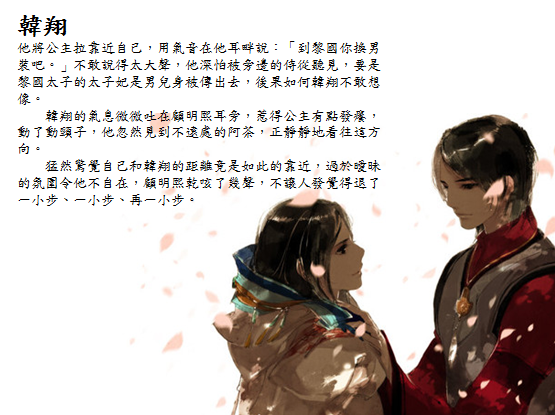 韓翔&顧明熙
