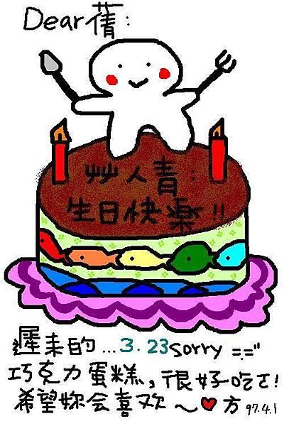 朋友!!生日快樂~~