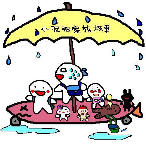 小波肥~下大雨坐校車