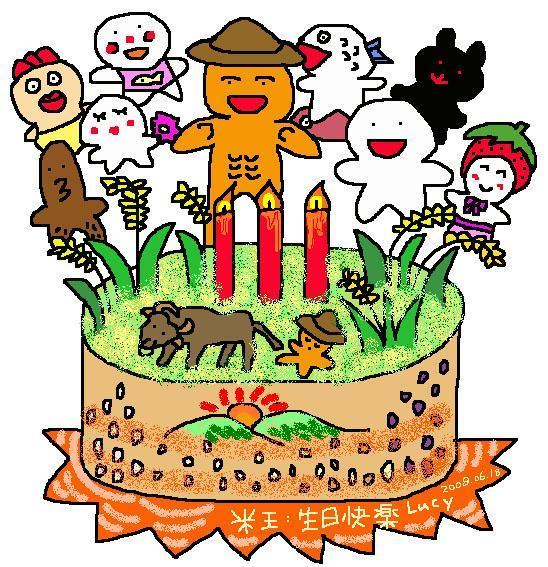 米王~生日快樂!!