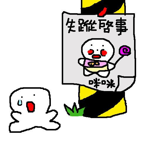 失蹤尋人啟事-小波咪.jpg