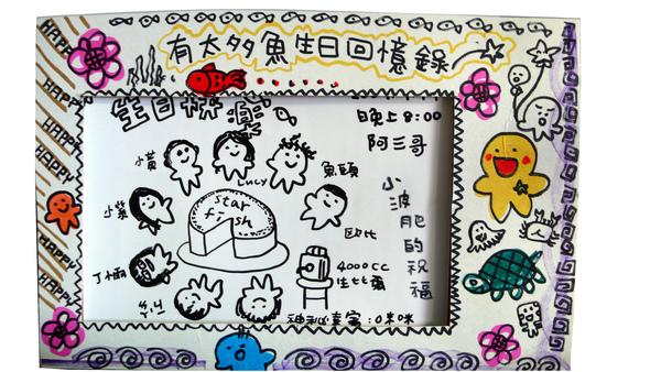 有太多魚生日快樂卡片-1.jpg