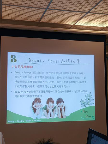 BP小白花品牌故事